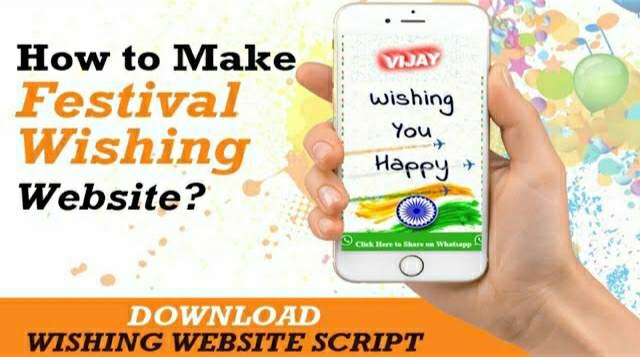Eid-ul-Adha Whatsapp Viral Wishing Script