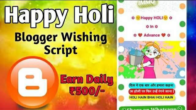 How to make Whatsapp Wishing Script in Blogger | Happy Holi Viral Wishing Script